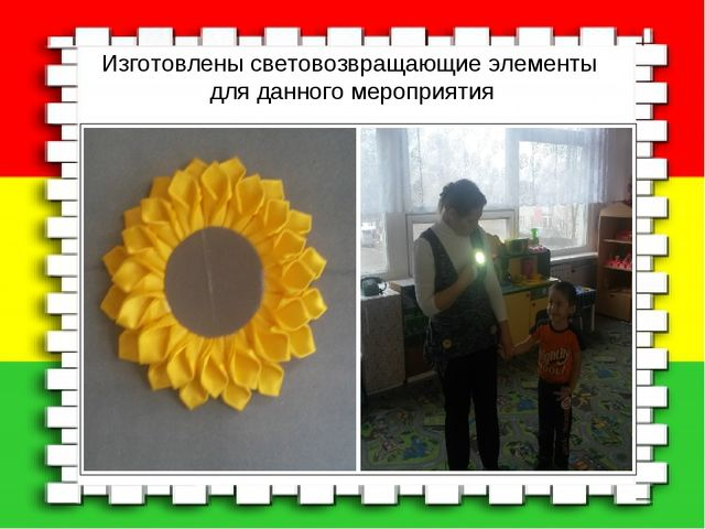 Изготовлены световозвращающие элементы для данного мероприятия