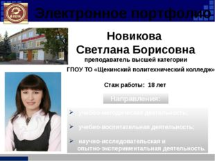 Электронное портфолио Стаж работы: 18 лет Новикова Светлана Борисовна препода