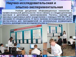 Научно-исследовательская и опытно-экспериментальная деятельность Учебная дисц