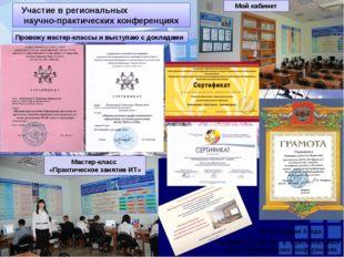 Мастер-класс «Практическое занятие ИТ» Мой кабинет Участие в региональных нау