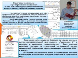 Студенческая региональная научно-практическая конференция на базе Тульского г