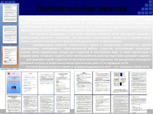 Пояснительная записка Учебная дисциплина «Информационные технологии в професс