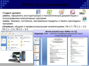 Студент должен: уметь: оформлять конструкторскую и технологическую документац