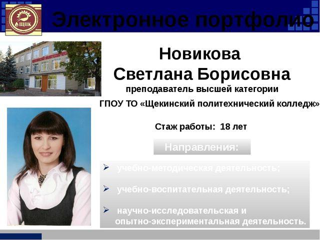 Электронное портфолио Стаж работы: 18 лет Новикова Светлана Борисовна препода...
