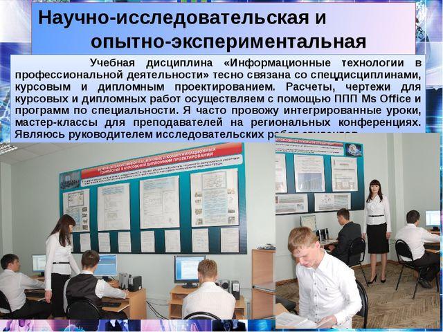 Научно-исследовательская и опытно-экспериментальная деятельность Учебная дисц...