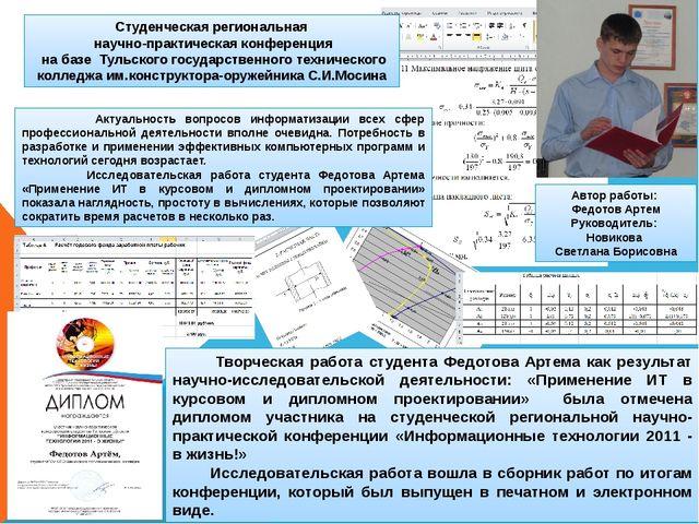 Студенческая региональная научно-практическая конференция на базе Тульского г...