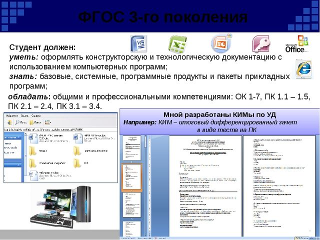 Студент должен: уметь: оформлять конструкторскую и технологическую документац...