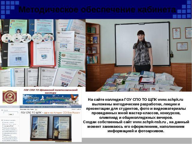 Методическое обеспечение кабинета На сайте колледжа ГОУ СПО ТО ЩПК www.schpk....