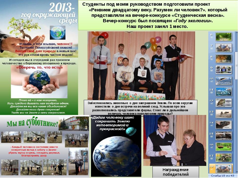 Студенты под моим руководством подготовили проект «Реквием двадцатому веку. Р...