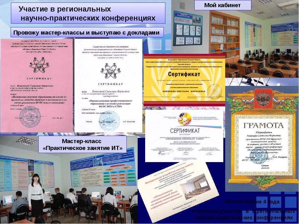 Мастер-класс «Практическое занятие ИТ» Мой кабинет Участие в региональных нау...