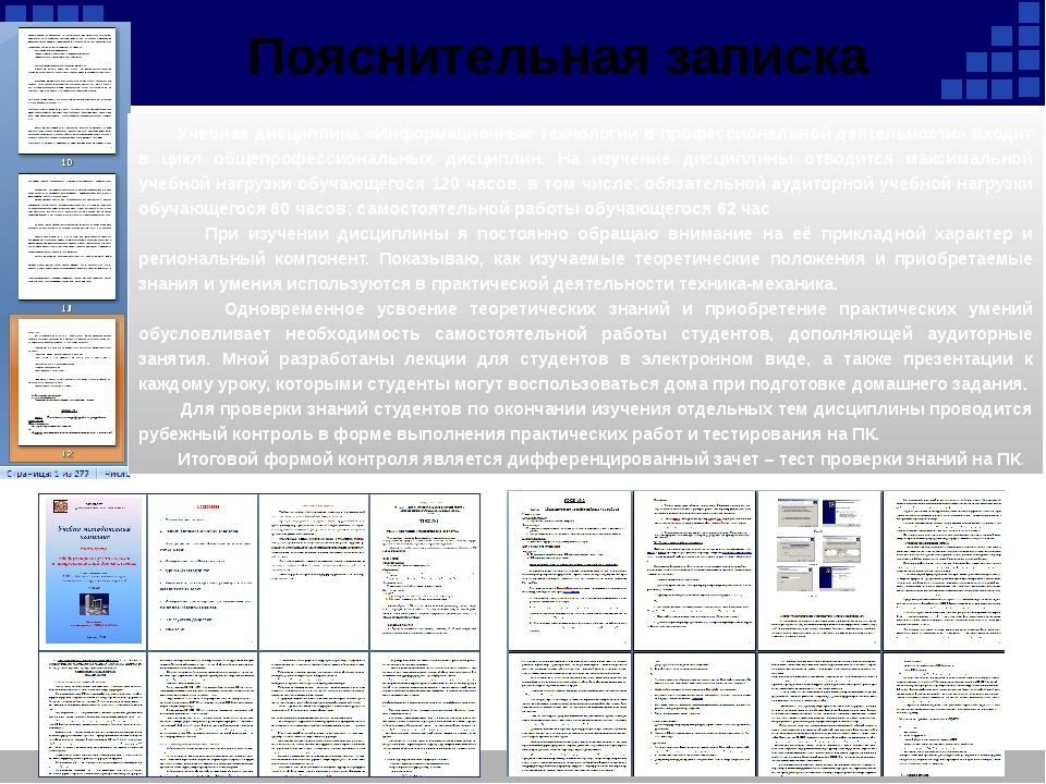 Пояснительная записка Учебная дисциплина «Информационные технологии в професс...
