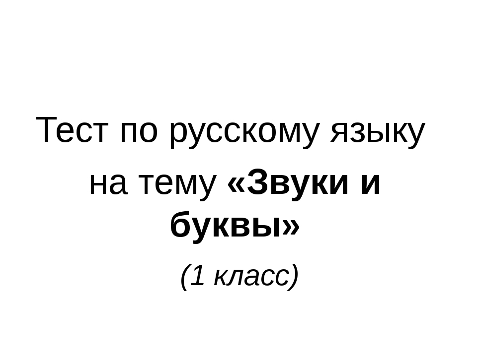 Тест по русскому языку на тему «Звуки и буквы» (1 класс)
