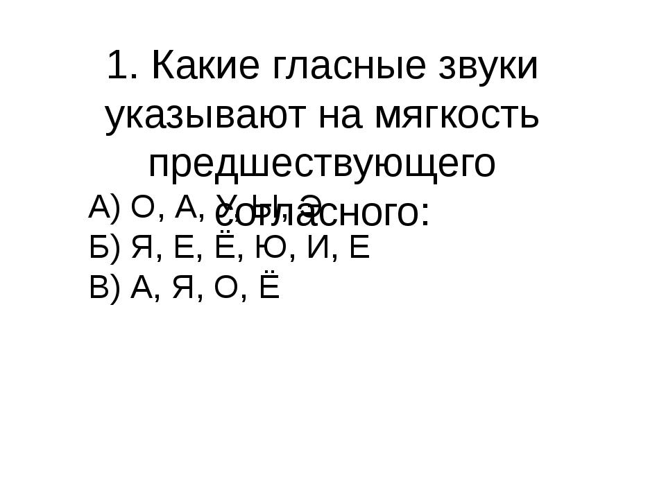 1. Какие гласные звуки указывают на мягкость предшествующего согласного: А) О...