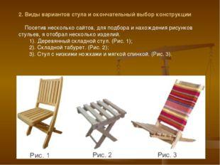 2. Виды вариантов стула и окончательный выбор конструкции  Посетив несколько