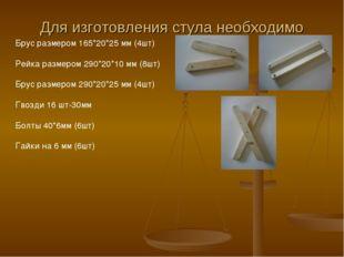 Брус размером 165*20*25 мм (4шт) Рейка размером 290*20*10 мм (8шт) Брус разме