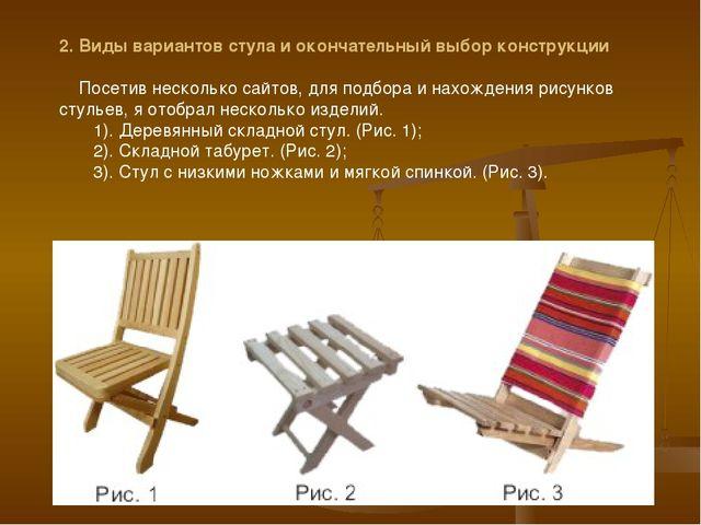 2. Виды вариантов стула и окончательный выбор конструкции  Посетив несколько...