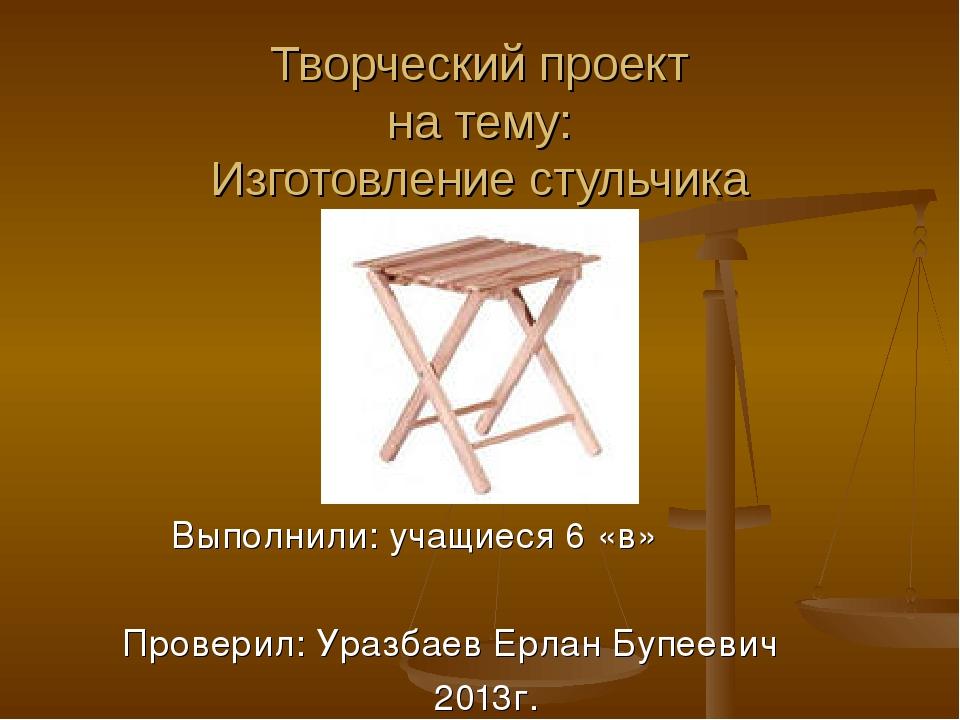 Творческий проект на тему Изготовление стульчика слайда 1 Творческий проект на тему Изготовление стульчика Выполнили учащиеся 6 в П