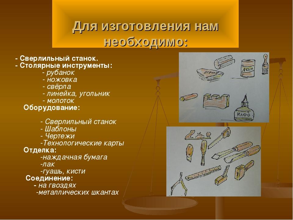 Творческий проект на тему Изготовление стульчика Столярные инструмен