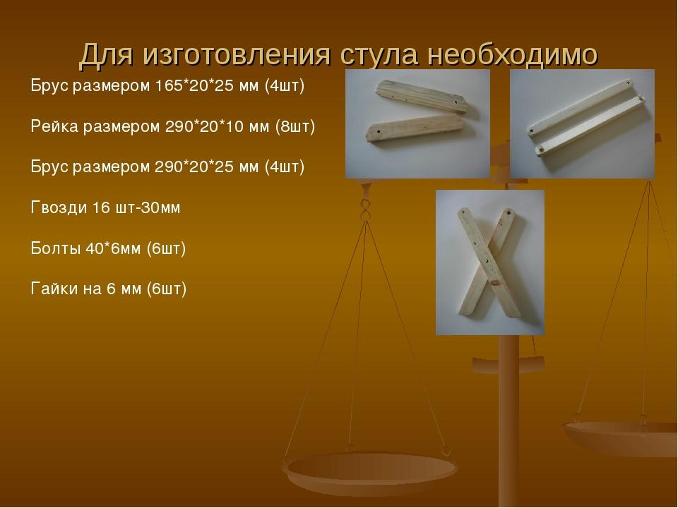 Брус размером 165*20*25 мм (4шт) Рейка размером 290*20*10 мм (8шт) Брус разме...