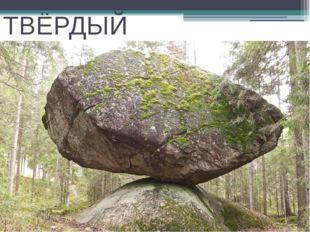 ТВЁРДЫЙ