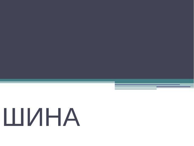 МАШИНА ШИНА