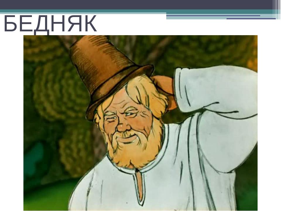 БЕДНЯК
