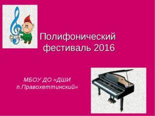 Полифонический фестиваль 2016 МБОУ ДО «ДШИ п.Правохеттинский»