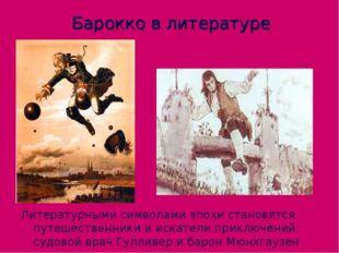 Барокко в литературе Литературными символами эпохи становятся путешественник