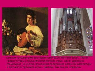 лютня орган самыми популярными инструментами были лютня и орган. Лютня - пре