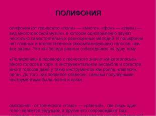 ПОЛИФОНИЯ Полифония (от греческого «поли» — «много», «фон» — «звук») — вид мн