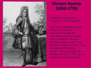 Иоганн Кригер (1652-1735) - Немецкий композитор иорганист эпохибарокко. Кл