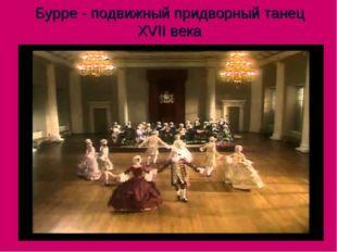 Бурре - подвижный придворный танец XVII века