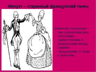 Менуэт – старинный французский танец  Движения танцующих пар сопровождались