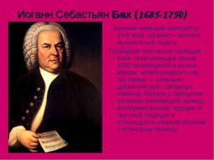 Иоганн Себастьян Бах (1685-1750) - великий немецкий композитор XVIII века, ор