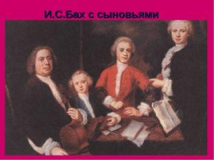 И.С.Бах с сыновьями