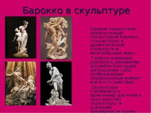 Барокко в скульптуре Первым новшеством, привнесенным скульптурой барокко, ст