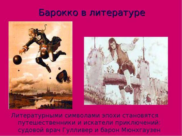Барокко в литературе Литературными символами эпохи становятся путешественник...