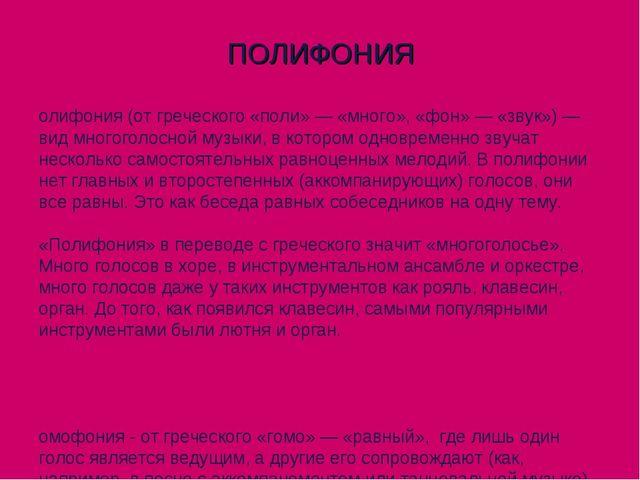 ПОЛИФОНИЯ Полифония (от греческого «поли» — «много», «фон» — «звук») — вид мн...