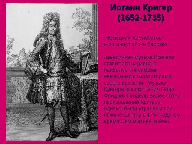 Иоганн Кригер (1652-1735) - Немецкий композитор иорганист эпохибарокко. Кл...