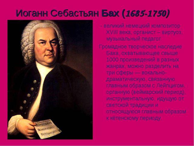 Иоганн Себастьян Бах (1685-1750) - великий немецкий композитор XVIII века, ор...