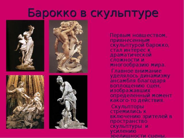Барокко в скульптуре Первым новшеством, привнесенным скульптурой барокко, ст...
