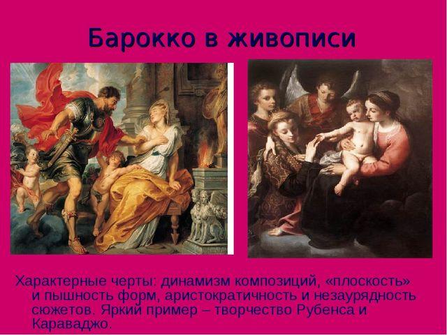 Барокко в живописи Характерные черты: динамизм композиций, «плоскость» и пыш...