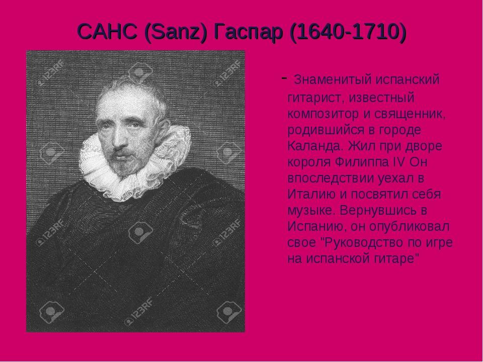 САНС (Sanz) Гаспар (1640-1710) - Знаменитый испанский гитарист, известный ком...