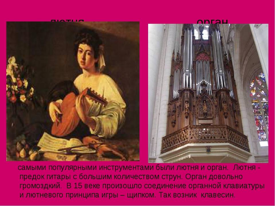 лютня орган самыми популярными инструментами были лютня и орган. Лютня - пре...