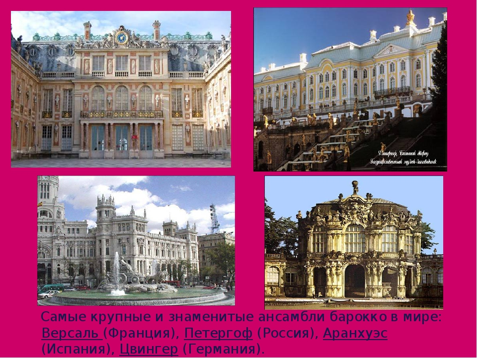 Самые крупные и знаменитые ансамбли барокко в мире: Версаль (Франция), Петер...