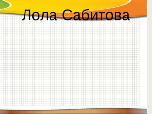 Лола Сабитова
