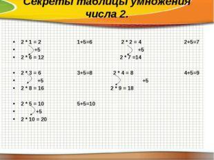 Секреты таблицы умножения числа 2. 2 * 1 = 2 1+5=6 2 * 2 = 4 2+5=7 +5