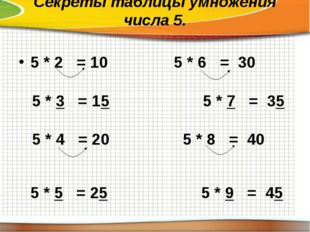 Секреты таблицы умножения числа 5. 5 * 2 = 105 * 6 = 30 5 * 3 = 15 5 * 7