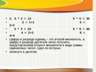 2. 6 * 2 = 12 6 * 6 = 36  2 = 1+1 6 = 3+3 6 * 4 = 246 * 8 =
