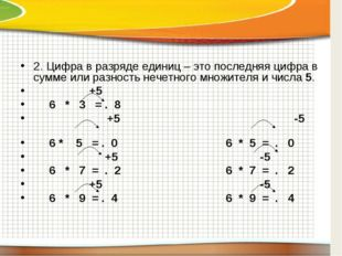 2. Цифра в разряде единиц – это последняя цифра в сумме или разность нечетно